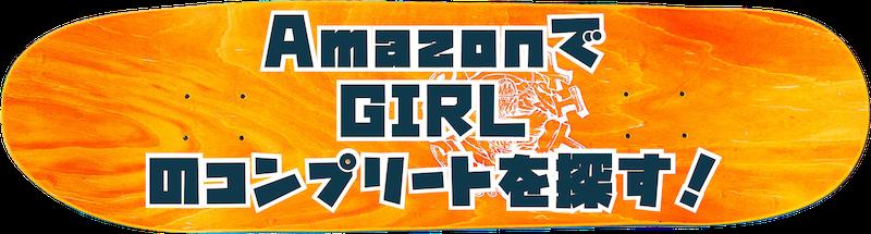 amazonでgirlのコンプリートを探すボタン