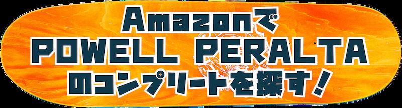 amazonでpowell peraltaのコンプリートを探すボタン