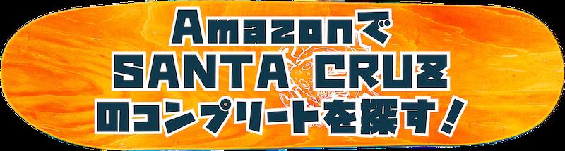 amazonでsanta cruzのコンプリートを探すボタン